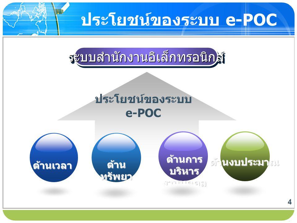 ประโยชน์ของระบบ e-POC