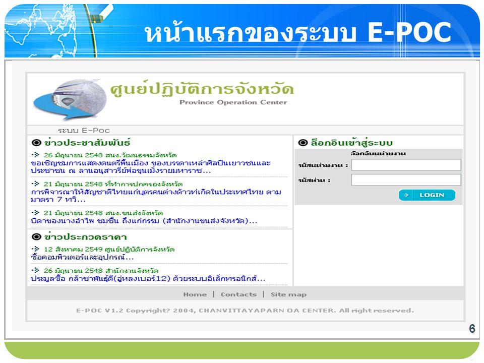หน้าแรกของระบบ E-POC 6