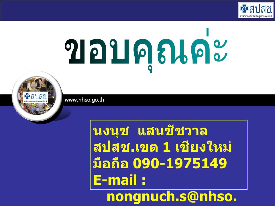 E-mail : nongnuch.s@nhso.go.th