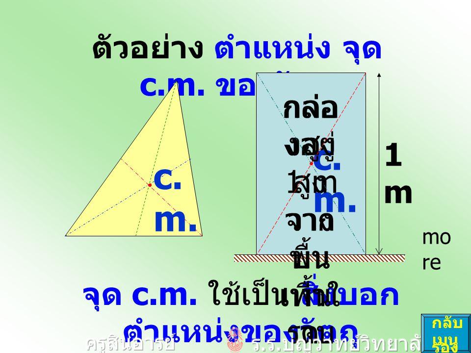 ตัวอย่าง ตำแหน่ง จุด c.m. ของวัตถุ