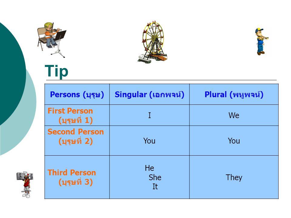 Tip Persons (บุรุษ) Singular (เอกพจน์) Plural (พหูพจน์)