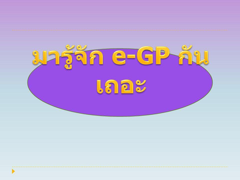 มารู้จัก e-GP กันเถอะ