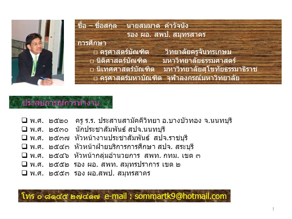 โทร ๐ ๘๑๔๕ ๒๗๔๑๗ e-mail : sommartk9@hotmail.com