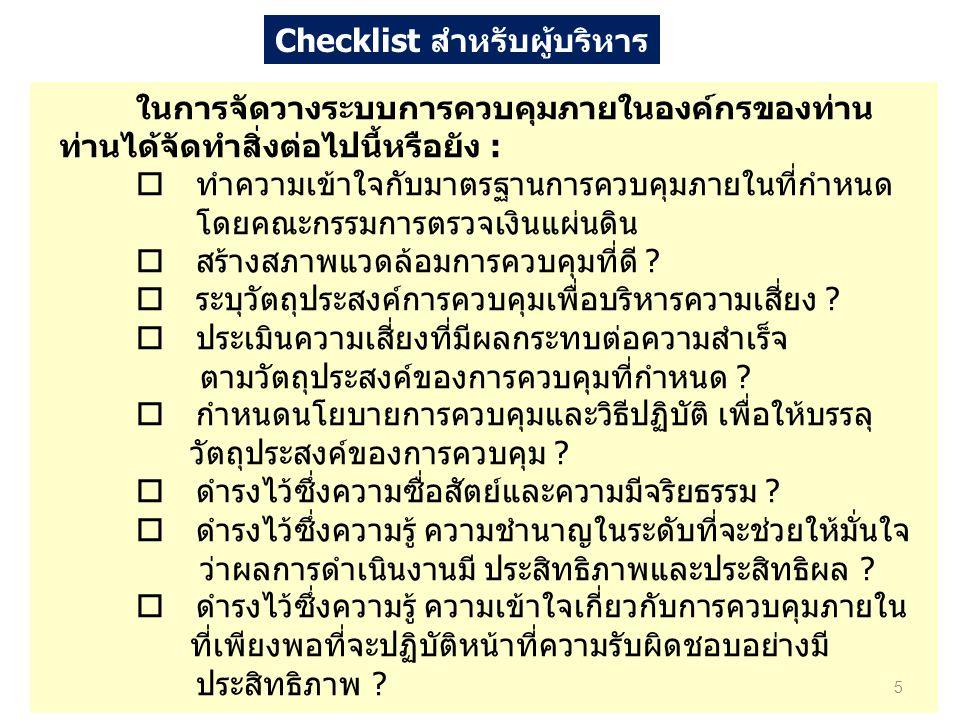 Checklist สำหรับผู้บริหาร