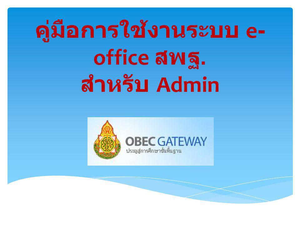 คู่มือการใช้งานระบบ e-office สพฐ. สำหรับ Admin