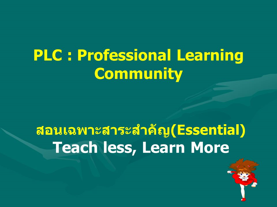 PLC : Professional Learning Community สอนเฉพาะสาระสำคัญ(Essential)