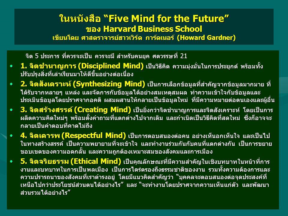 ในหนังสือ Five Mind for the Future ของ Harvard Business School เขียนโดย ศาสตราจารย์ฮาวเวิร์ด การ์ดเนอร์ (Howard Gardner)