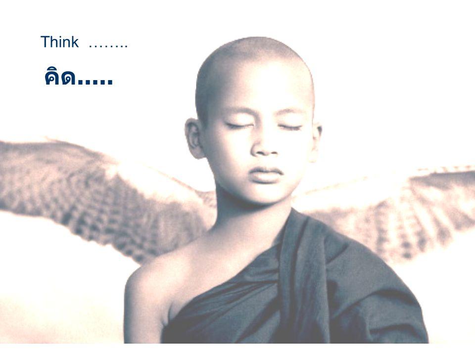 Think …….. คิด.....
