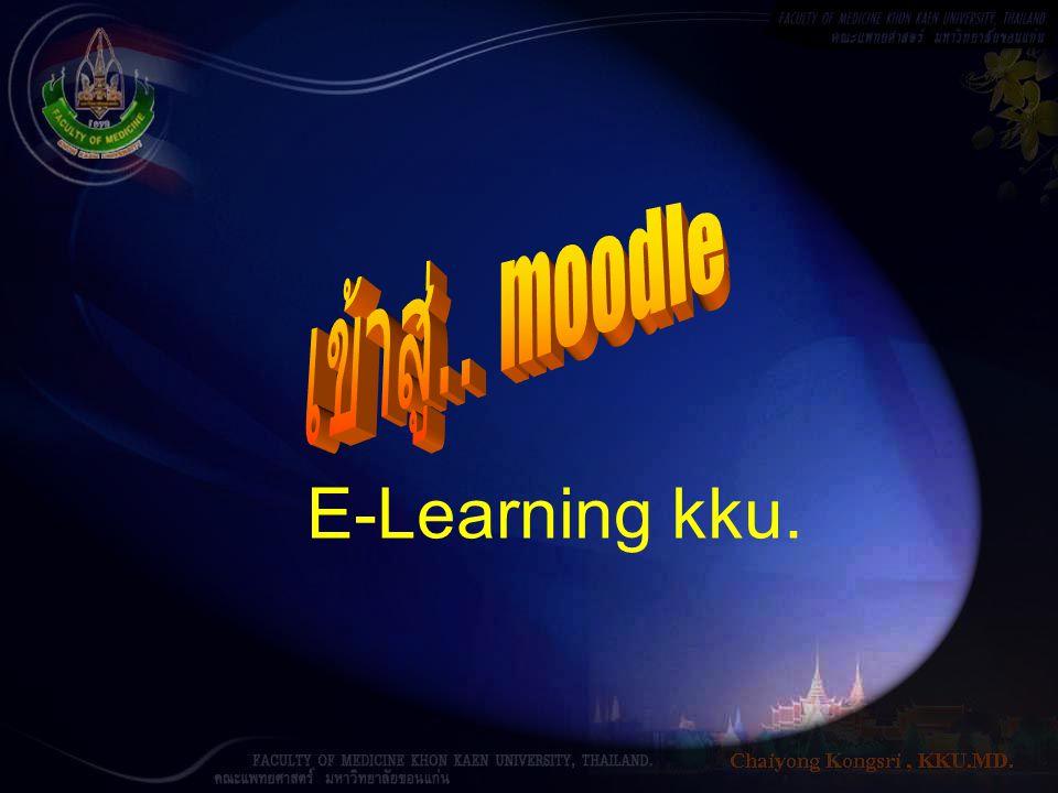 เข้าสู่.. moodle E-Learning kku.