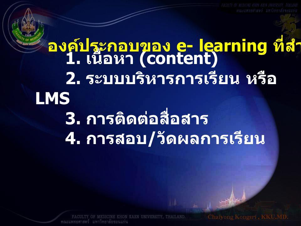 องค์ประกอบของ e- learning ที่สำคัญมี 4 ส่วน คือ