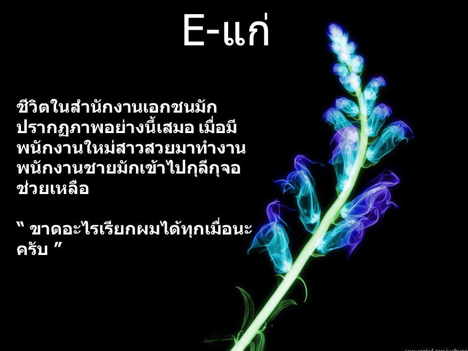 E-แก่