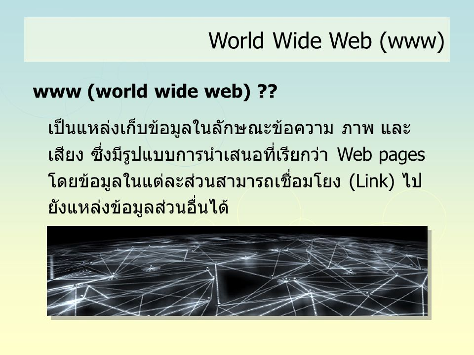 World Wide Web (www) www (world wide web)