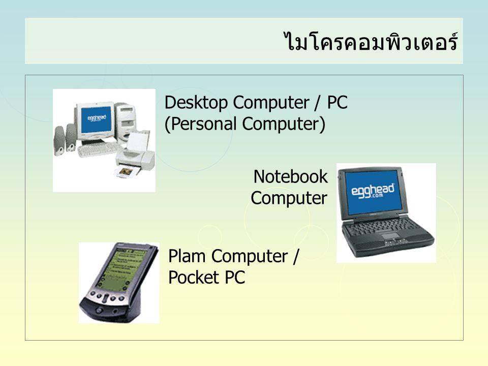 ไมโครคอมพิวเตอร์ Desktop Computer / PC (Personal Computer)