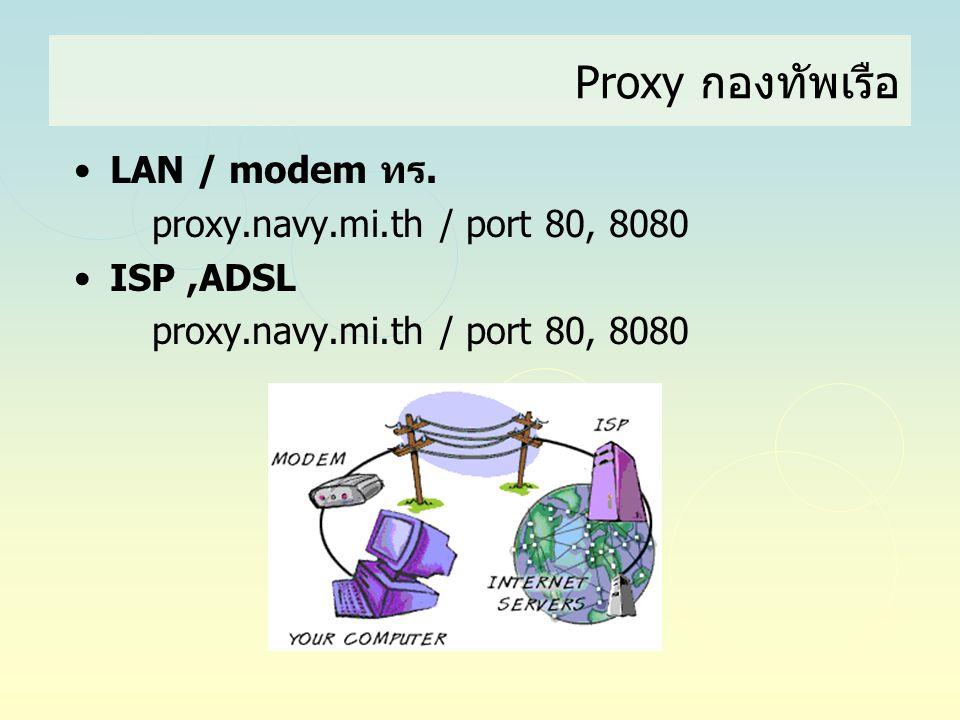 Proxy กองทัพเรือ LAN / modem ทร. proxy.navy.mi.th / port 80, 8080