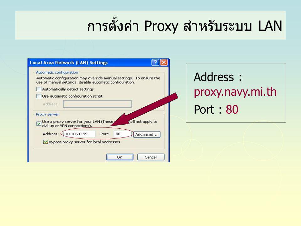 การตั้งค่า Proxy สำหรับระบบ LAN
