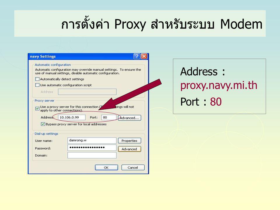 การตั้งค่า Proxy สำหรับระบบ Modem