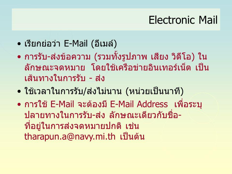 Electronic Mail เรียกย่อว่า E-Mail (อีเมล์)