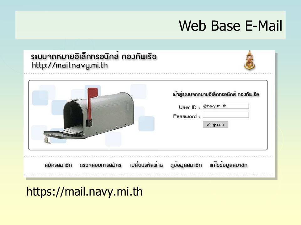 Web Base E-Mail https://mail.navy.mi.th