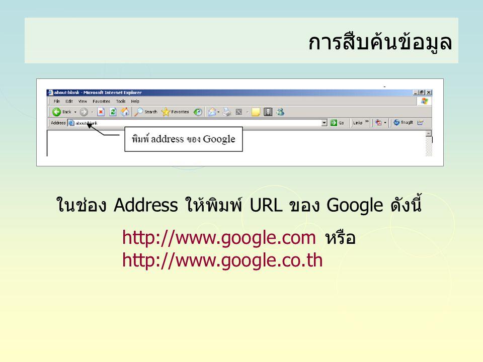 การสืบค้นข้อมูล ในช่อง Address ให้พิมพ์ URL ของ Google ดังนี้