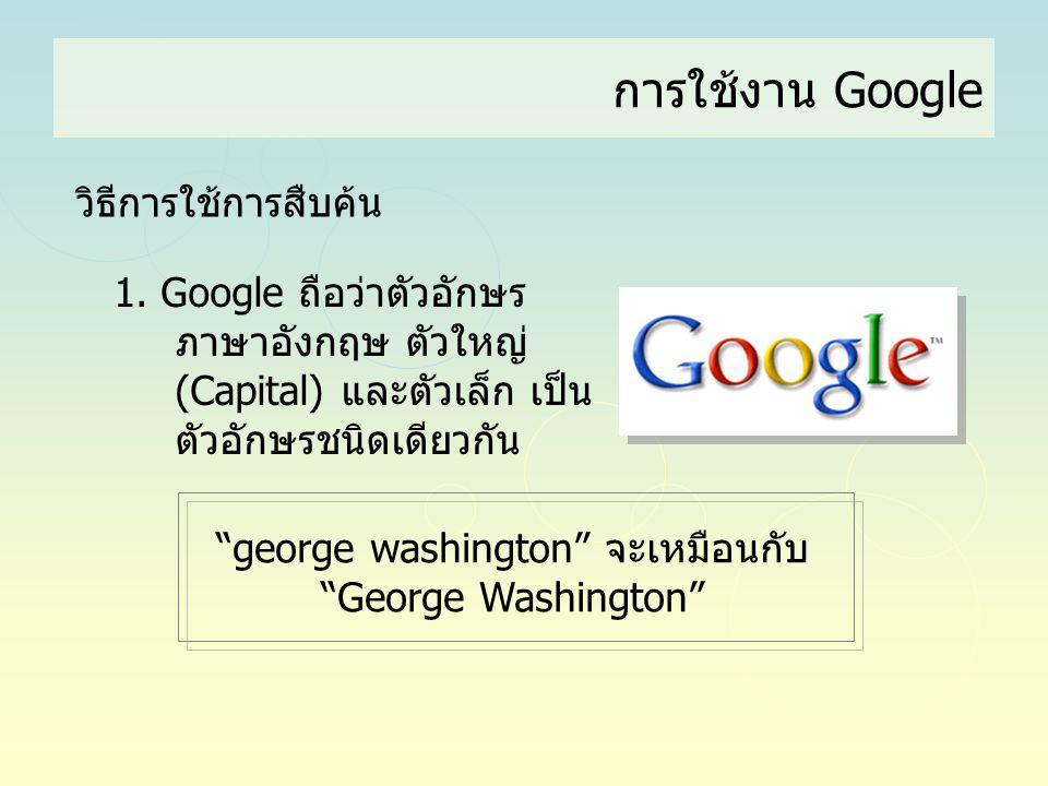 george washington จะเหมือนกับ