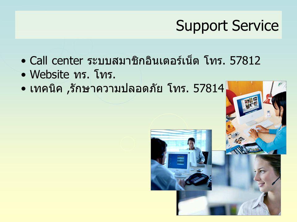 Support Service Call center ระบบสมาชิกอินเตอร์เน็ต โทร. 57812