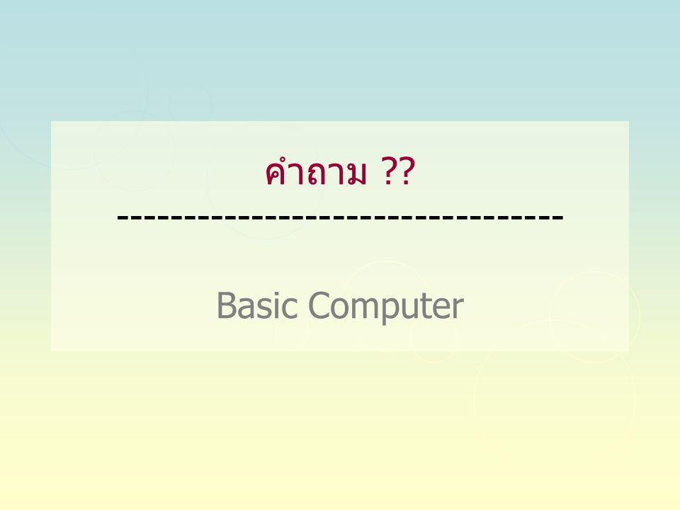 คำถาม --------------------------------- Basic Computer