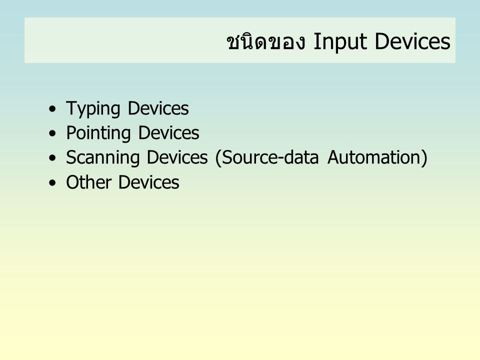 ชนิดของ Input Devices Typing Devices Pointing Devices