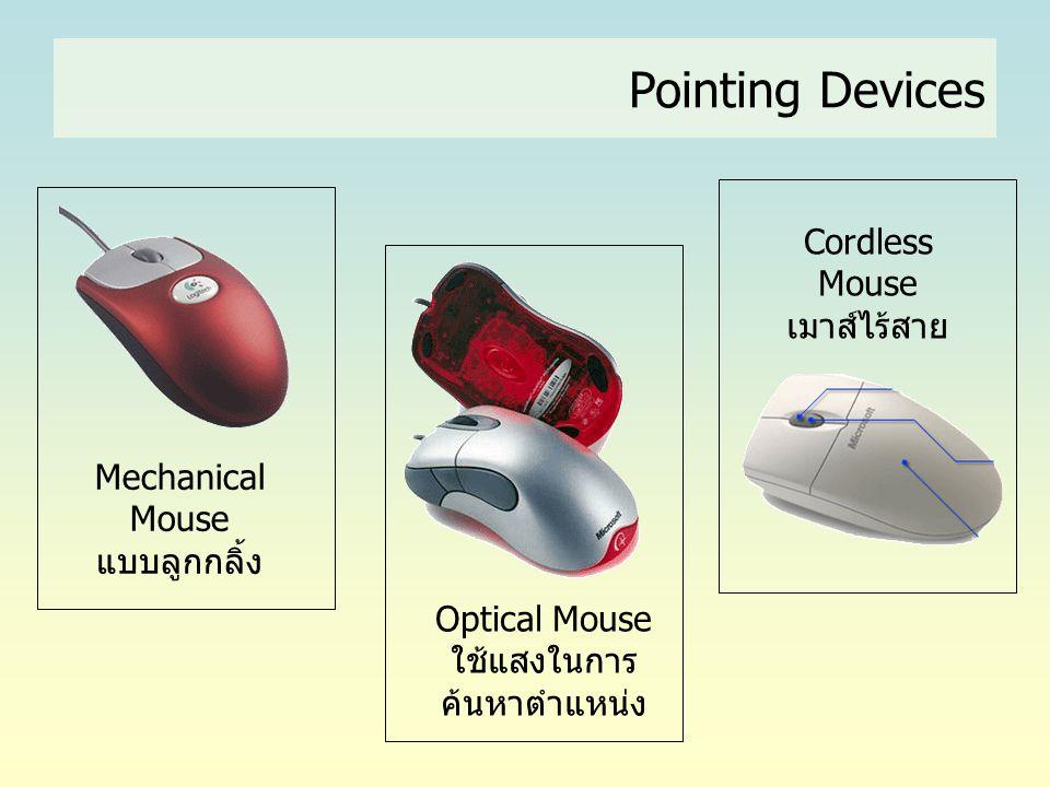 Mechanical Mouse แบบลูกกลิ้ง