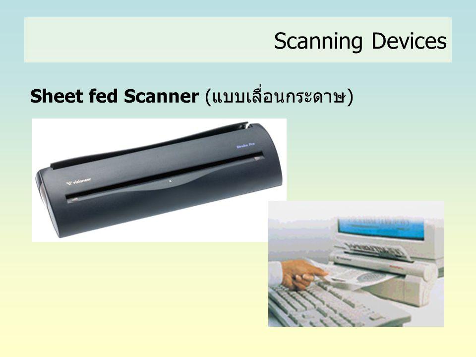 Sheet fed Scanner (แบบเลื่อนกระดาษ)