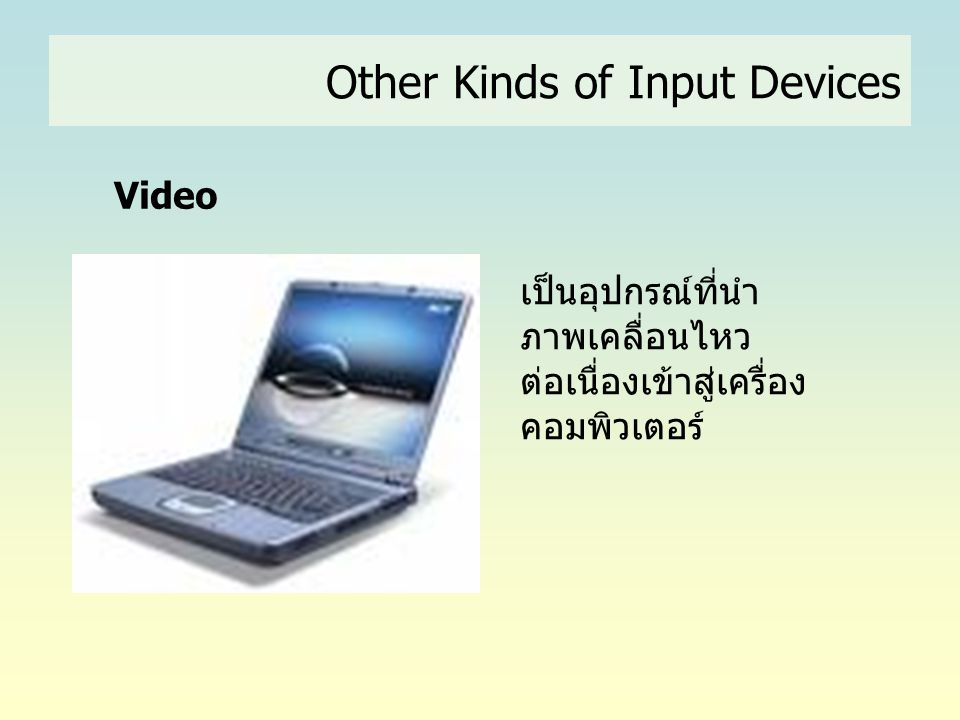 Other Kinds of Input Devices
