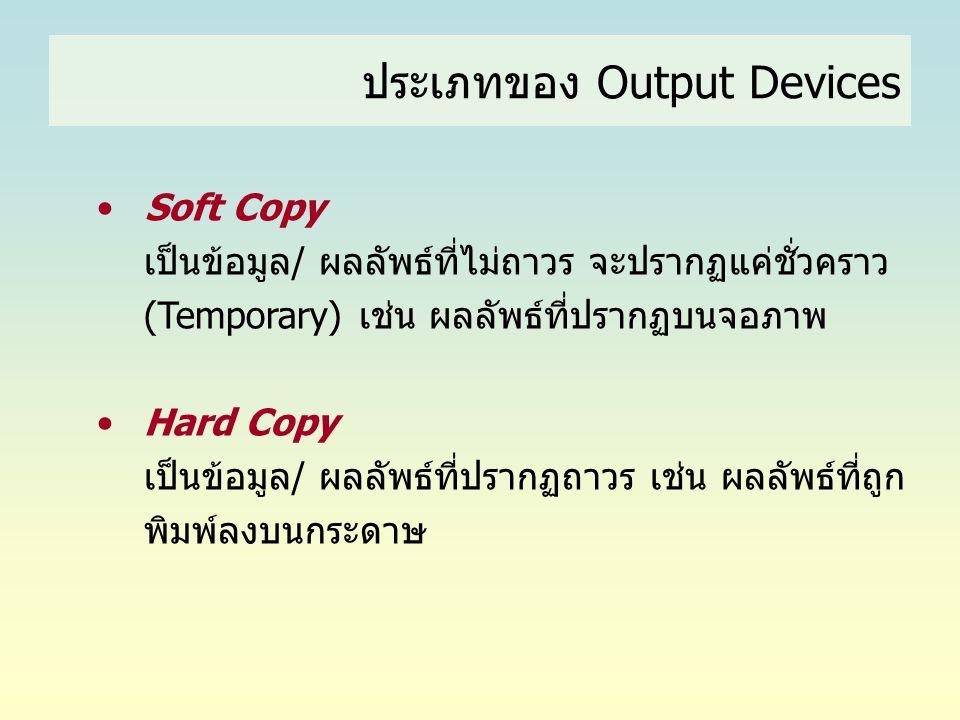 ประเภทของ Output Devices