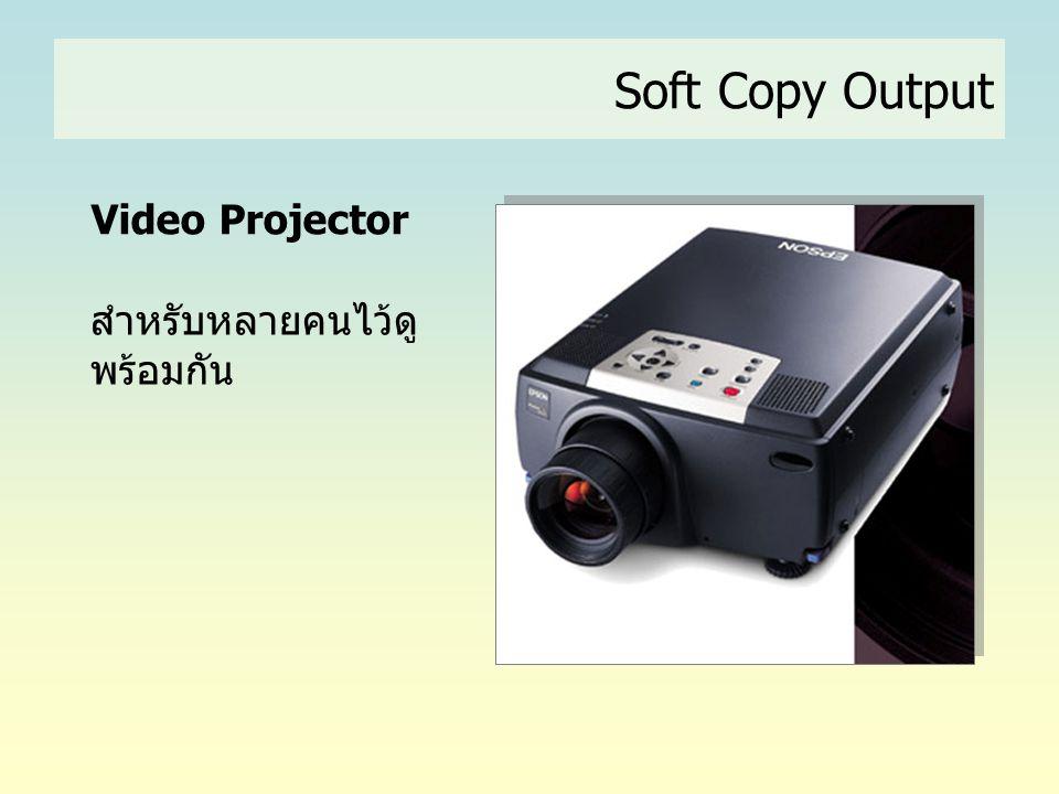 Soft Copy Output Video Projector สำหรับหลายคนไว้ดูพร้อมกัน