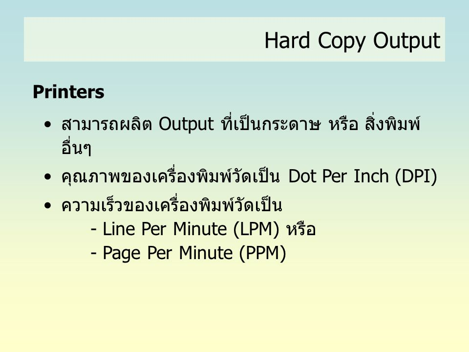 Hard Copy Output Printers