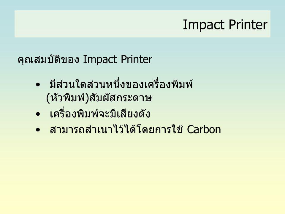 Impact Printer คุณสมบัติของ Impact Printer