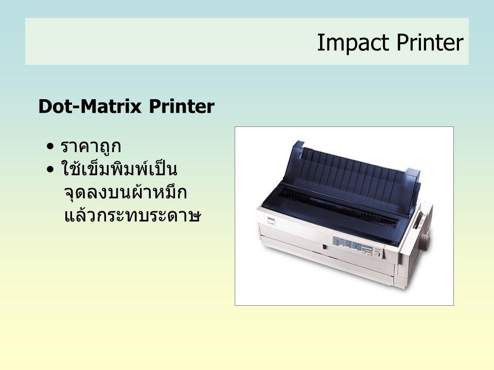Impact Printer Dot-Matrix Printer ราคาถูก ใช้เข็มพิมพ์เป็น