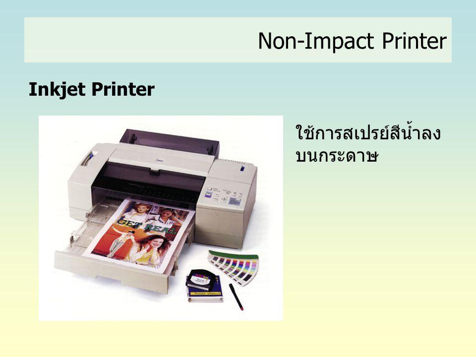 Non-Impact Printer Inkjet Printer ใช้การสเปรย์สีน้ำลงบนกระดาษ