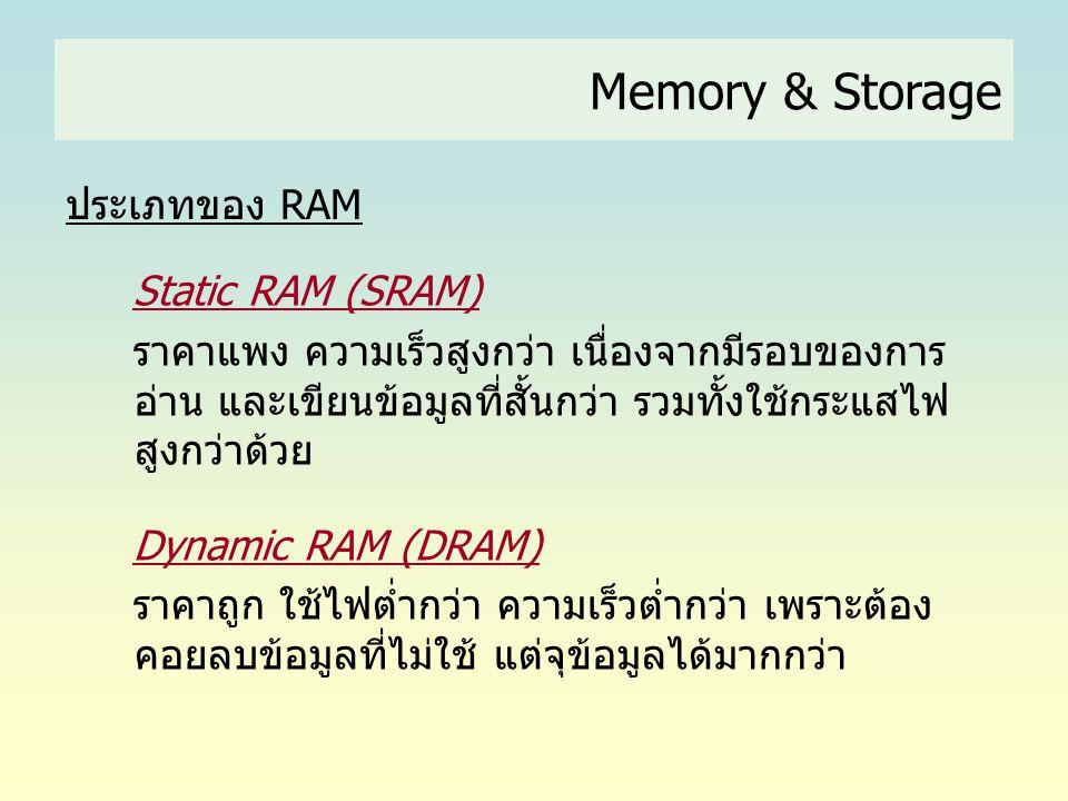 Memory & Storage ประเภทของ RAM Static RAM (SRAM)
