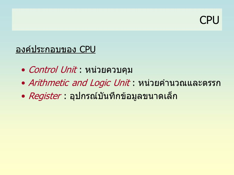 CPU องค์ประกอบของ CPU Control Unit : หน่วยควบคุม