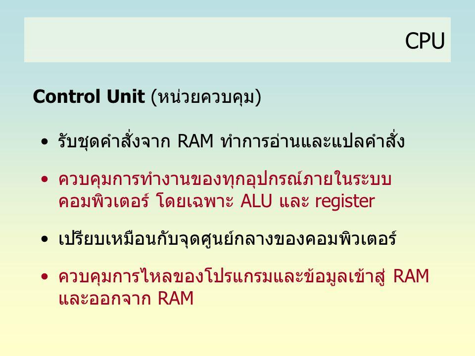 Control Unit (หน่วยควบคุม)