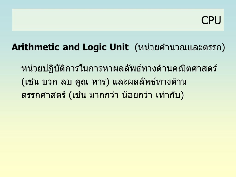 Arithmetic and Logic Unit (หน่วยคำนวณและตรรก)