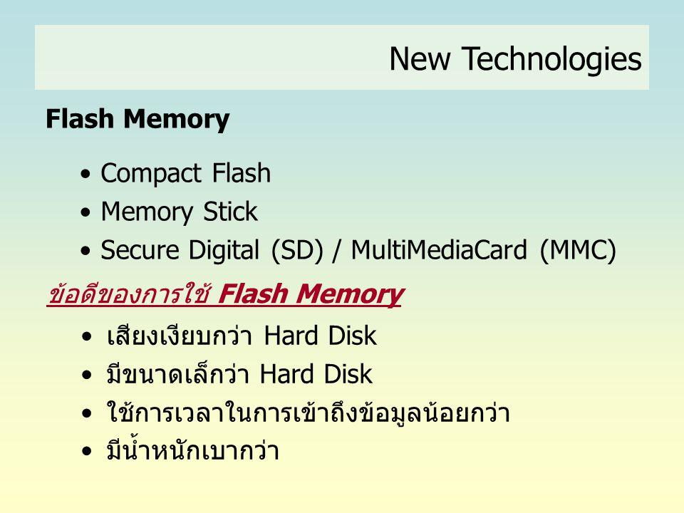 ข้อดีของการใช้ Flash Memory