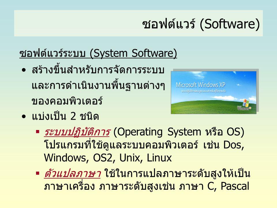 ซอฟต์แวร์ระบบ (System Software)