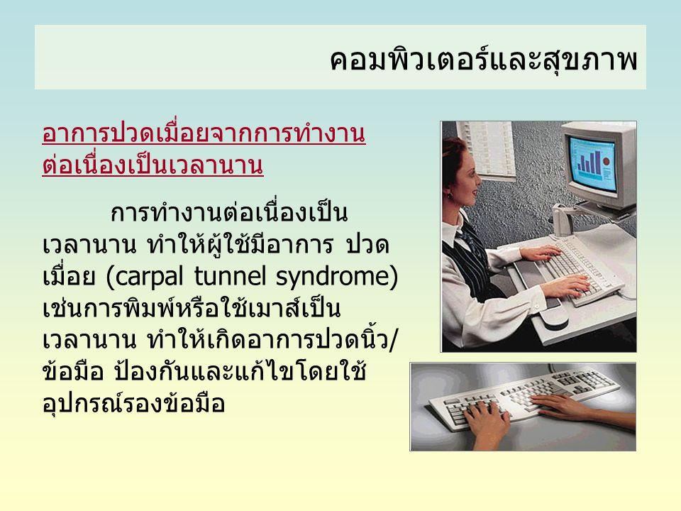 คอมพิวเตอร์และสุขภาพ