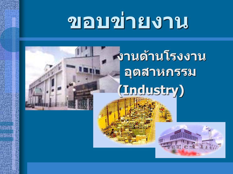 ขอบข่ายงาน งานด้านโรงงานอุตสาหกรรม (Industry)