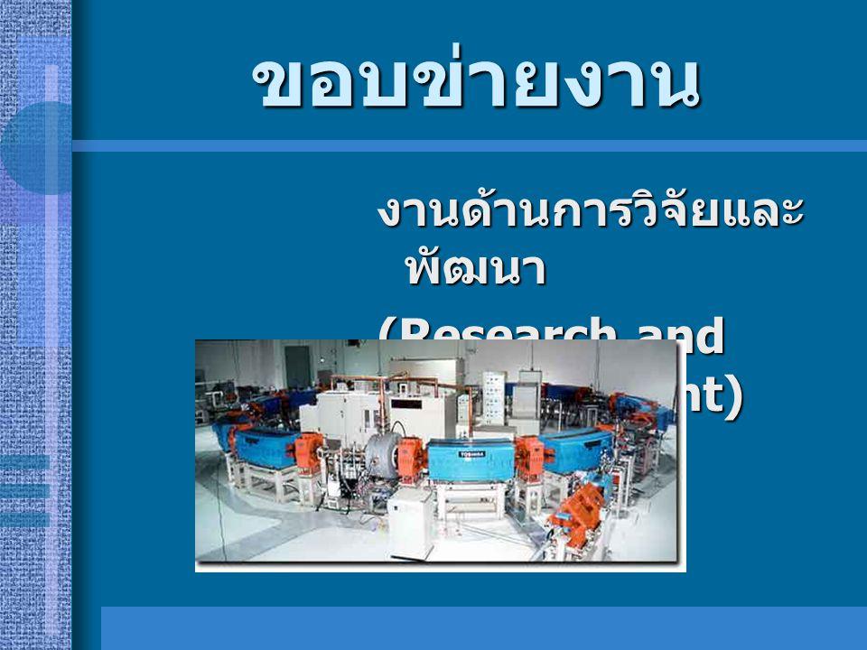 ขอบข่ายงาน งานด้านการวิจัยและพัฒนา (Research and Development)