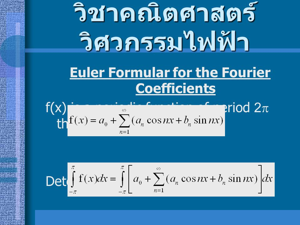วิชาคณิตศาสตร์วิศวกรรมไฟฟ้า