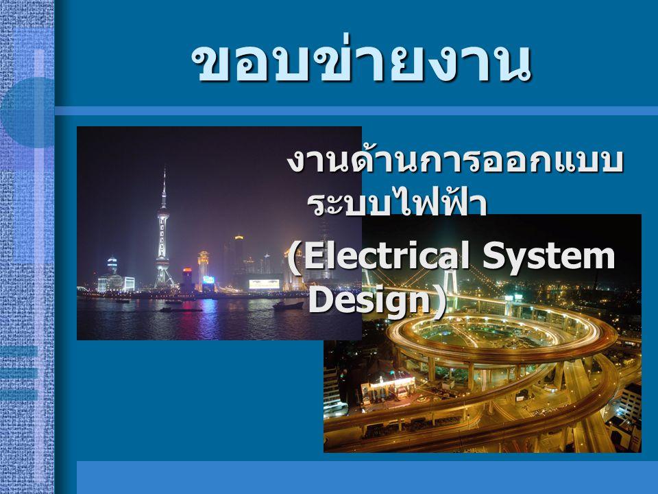 ขอบข่ายงาน งานด้านการออกแบบระบบไฟฟ้า (Electrical System Design)