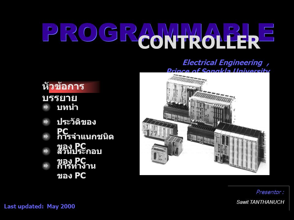 PROGRAMMABLE PROGRAMMABLE CONTROLLER หัวข้อการบรรยาย บทนำ