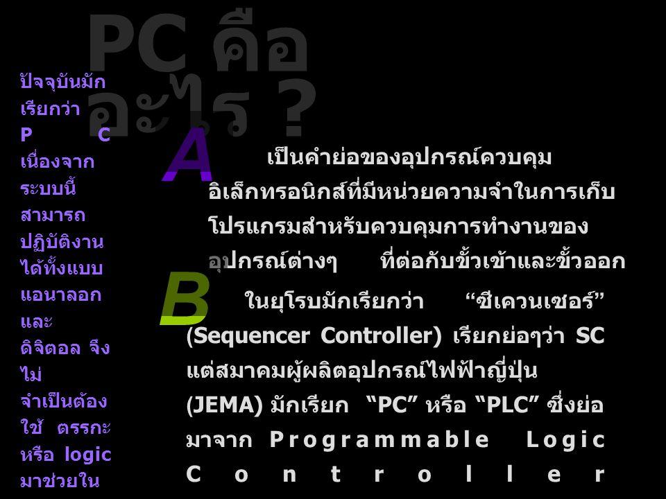 PC คืออะไร A.