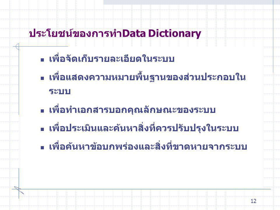 ประโยชน์ของการทำData Dictionary